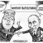 #10: Putin & Don Junior, I